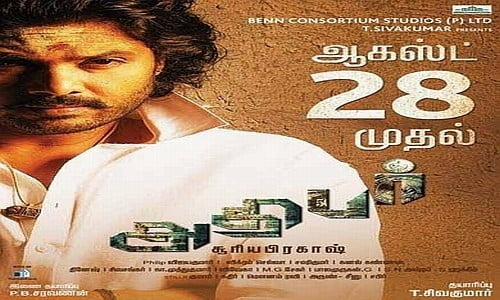 Adhibar-2015-Tamil-Movie-Download