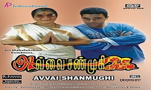 Avvai-Shanmugi-1996-Tamil-Movie