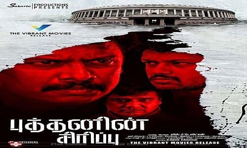 Buddhanin-Sirippu-2015-Tamil-Movie