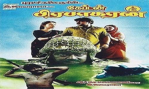 captain prabhakaran tamil movie
