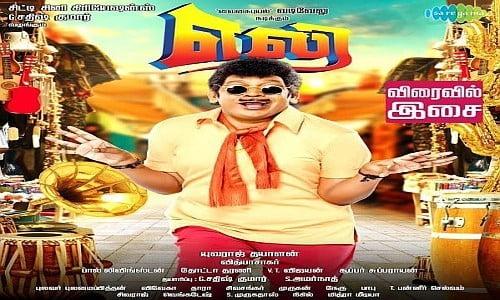 eli tamil movie