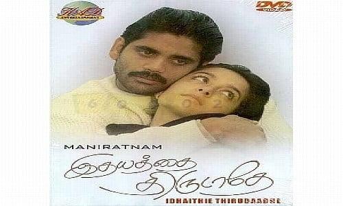 idhayathai thirudhathey tamil movie