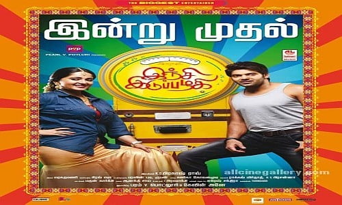 Inji Iduppazhagi tamil movie