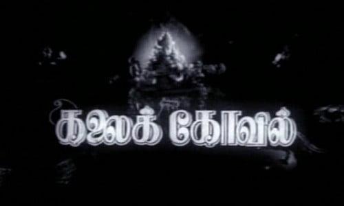 kalai kovil tamil movie