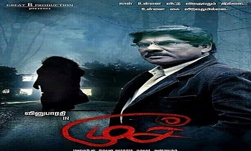 Mooch-2015-Tamil-Movie-Download