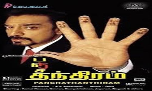 Panchathanthiram-2002-Tamil-Movie