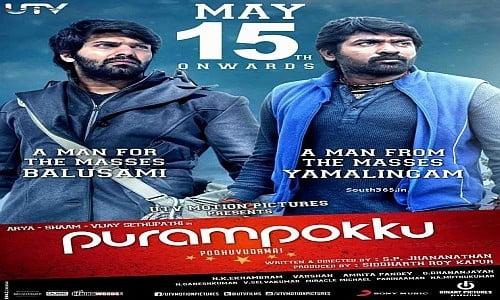 purampokku engira podhuvudamai tamil movie