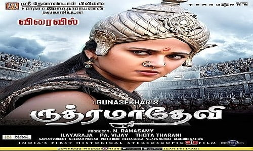 rudhramadevi tamil movie