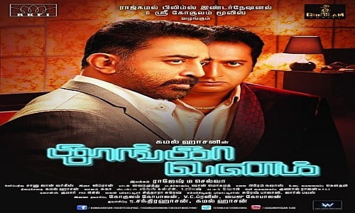 thoonga vaanam tamil movie