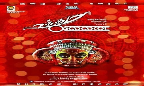 uthama villain tamil movie