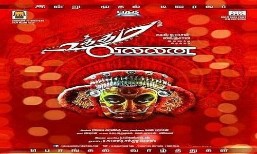 uthama villain tamil movie