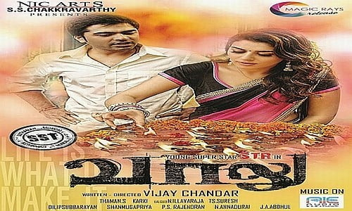 vaalu tamil movie