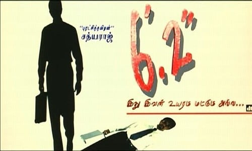 6'2-2005-Tamil-Movie