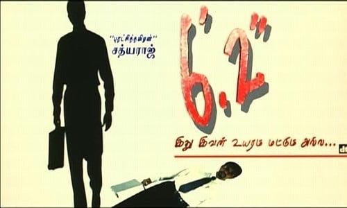 6'2 tamil movie