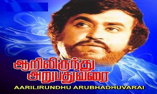 aarilirundhu arubathuvarai tamil movie