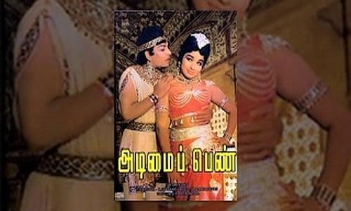 adimaippenn tamil movie