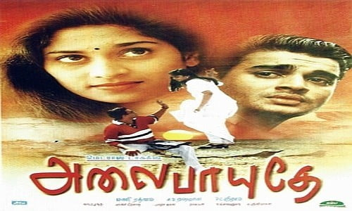 Alaipayuthey-2000-Tamil-Movie