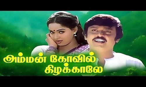 amman kovil kizhakkayile tamil movie