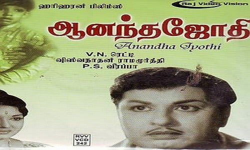 anandha jodhi tamil movie