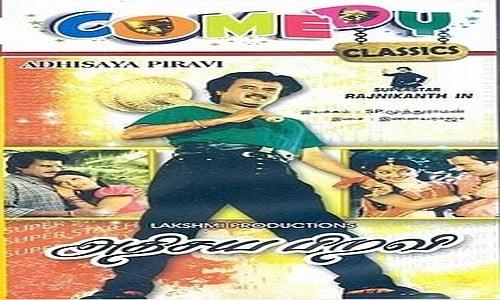 athisaya piravi tamil movie
