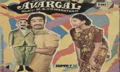 Avargal-1977-Tamil-Movie