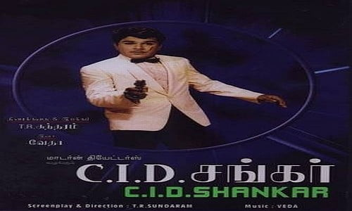 cid shankar tamil movie