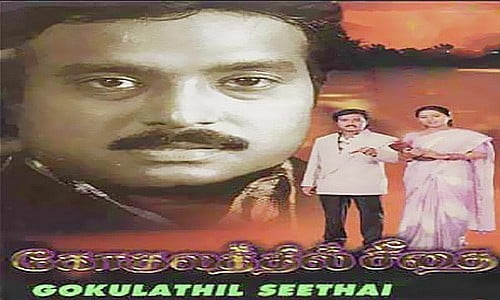 Gokulathil-Seethai-1996-Tamil-Movie