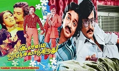 Ilamai-Oonjal-Aadukirathu-1978-Tamil-Movie