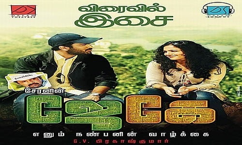 jk enum nanbanin vaazhkai tamil movie