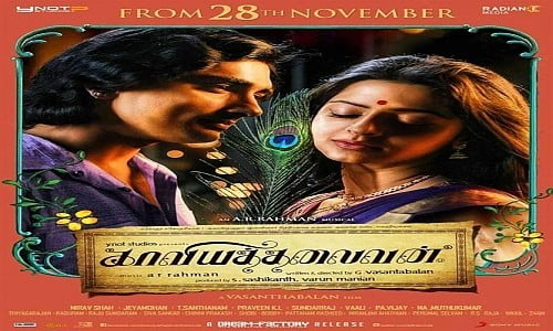 kaaviya thalaivan tamil movie