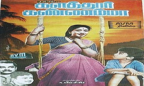 kalathur kannamma tamil movie
