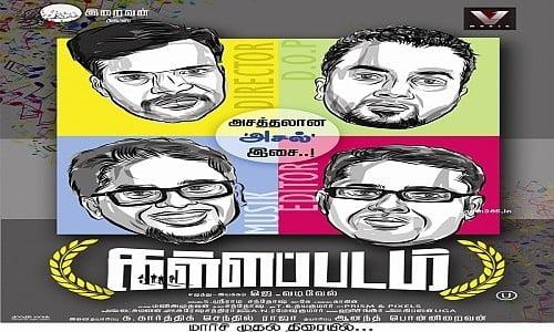 kallappadam tamil movie