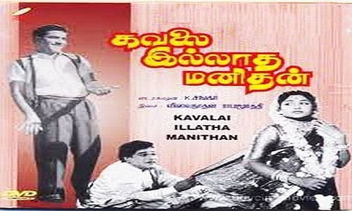 kavalai illatha manithan tamil movie