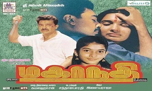 mahanadi tamil movie