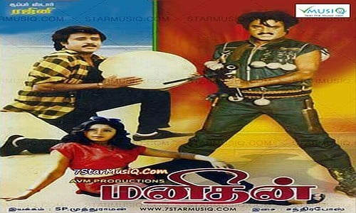 Manidhan-1987-Tamil-Movie