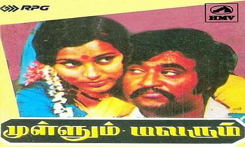 Mullum-Malarum-1978-Tamil-Movie