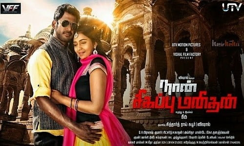 Naan-Sigappu-Manithan-2014-Tamil-Movie
