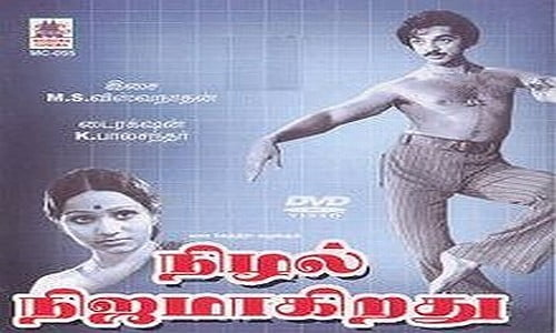 Nizhal-Nijamagiradhu-1978-Tamil-Movie