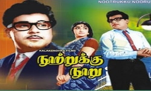 Nootrukku-Nooru-1971-Tamil-Movie