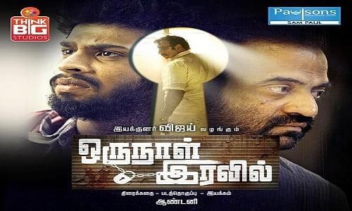 oru naal iravil tamil movie