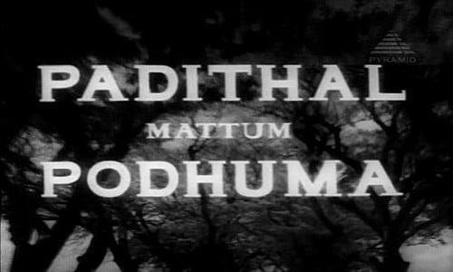 padithal mattum pathuma tamil movie