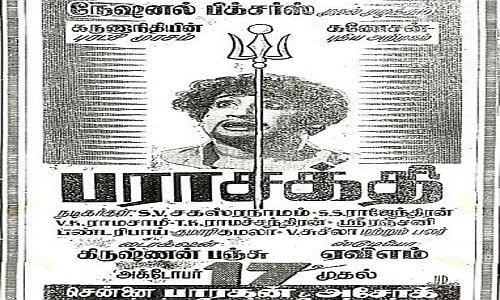 parasakthi tamil movie