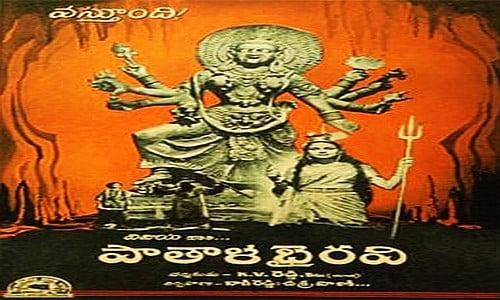 pathala bairavi tamil movie