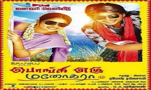 ponge ezhu manohara tamil movie