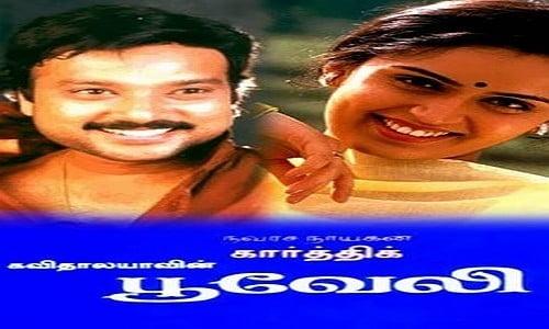 pooveli tamil movie