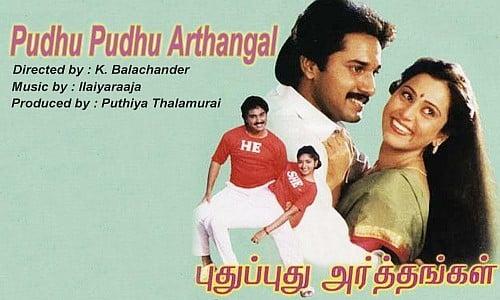 Pudhu-Pudhu-Arthangal-1989-Tamil-Movie