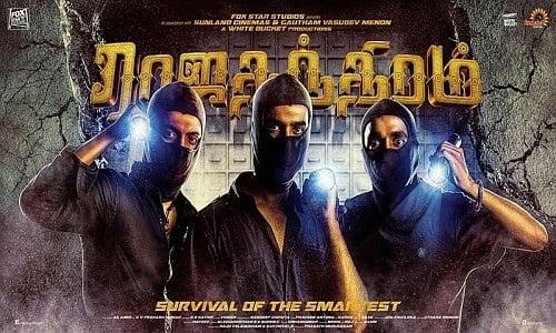 rajathandhiram tamil movie