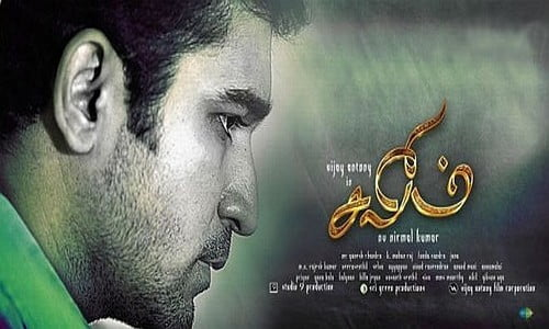 salim tamil movie