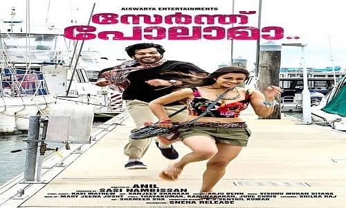 sernthu polama tamil movie