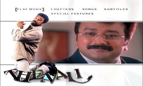tenali tamil movie